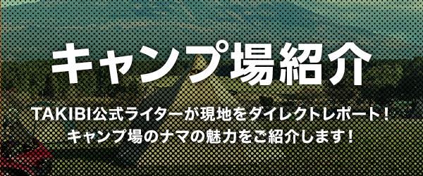 キャンプ場紹介
