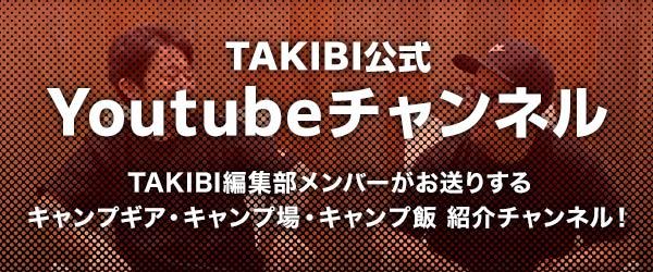TAKIBI公式 YOUTUBE