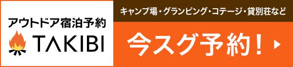 TAKIBIキャンプ場予約