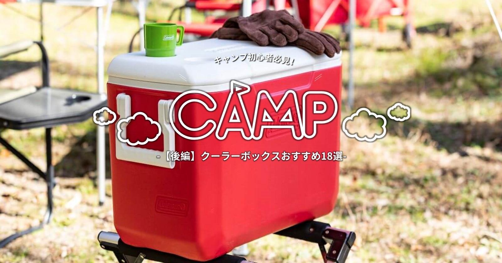 おすすめ ボックス キャンプ クーラー