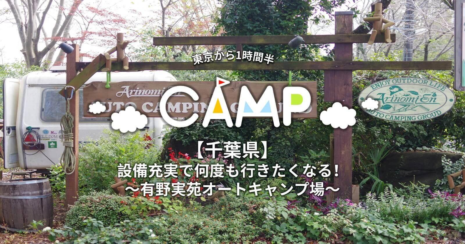 苑 オート キャンプ 場 実 有野