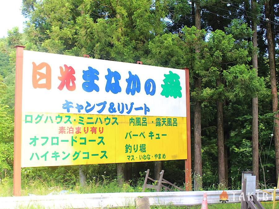日光まなかの森キャンプ&リゾート(栃木県)