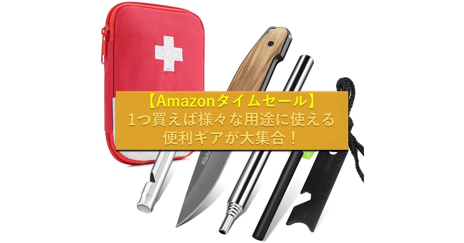 【Amazonタイムセール】複数の役割を果たす便利ギアが安い!