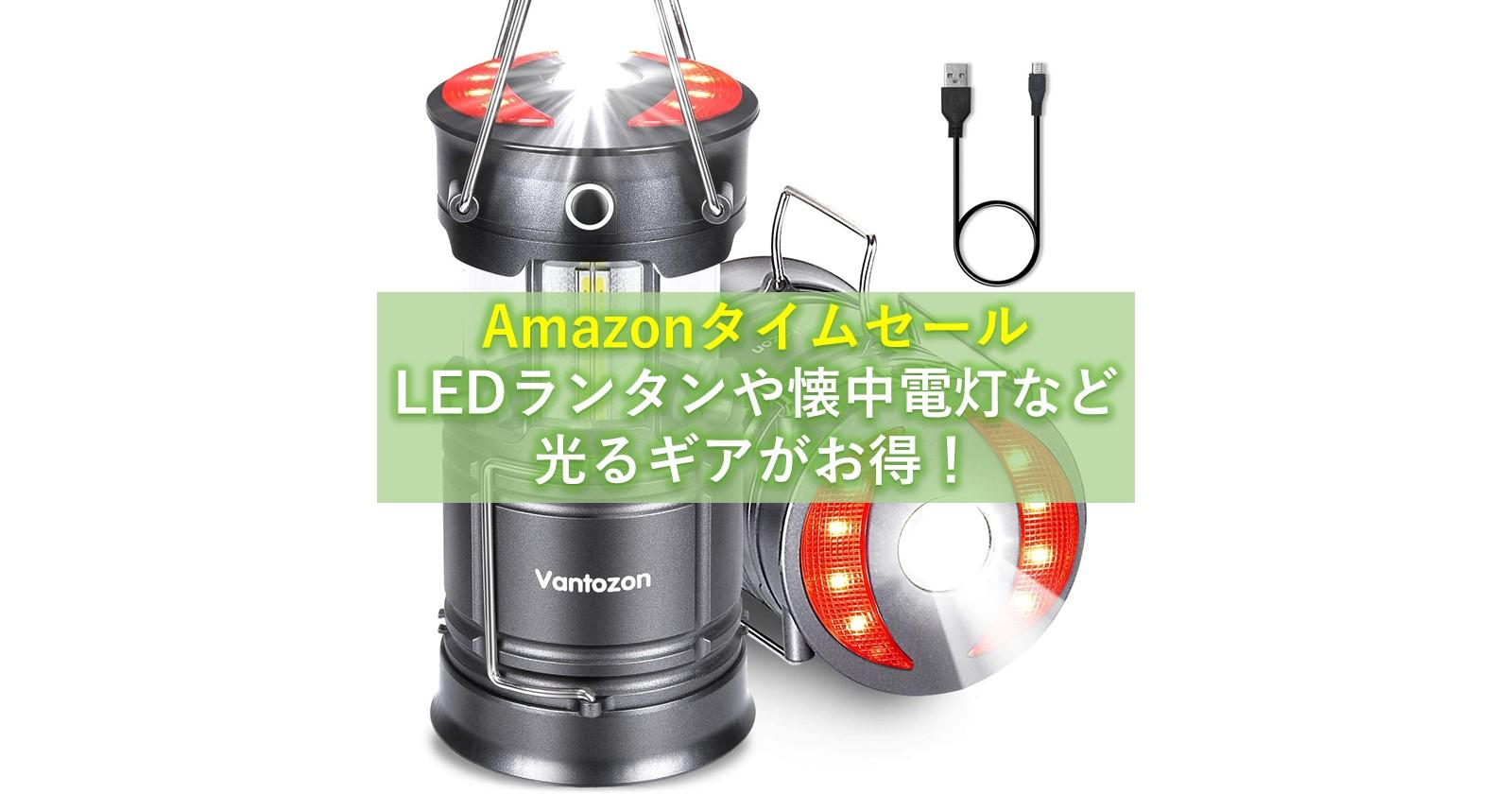Amazonタイムセールで「LEDランタン」や「懐中電灯」をゲットしましょう!