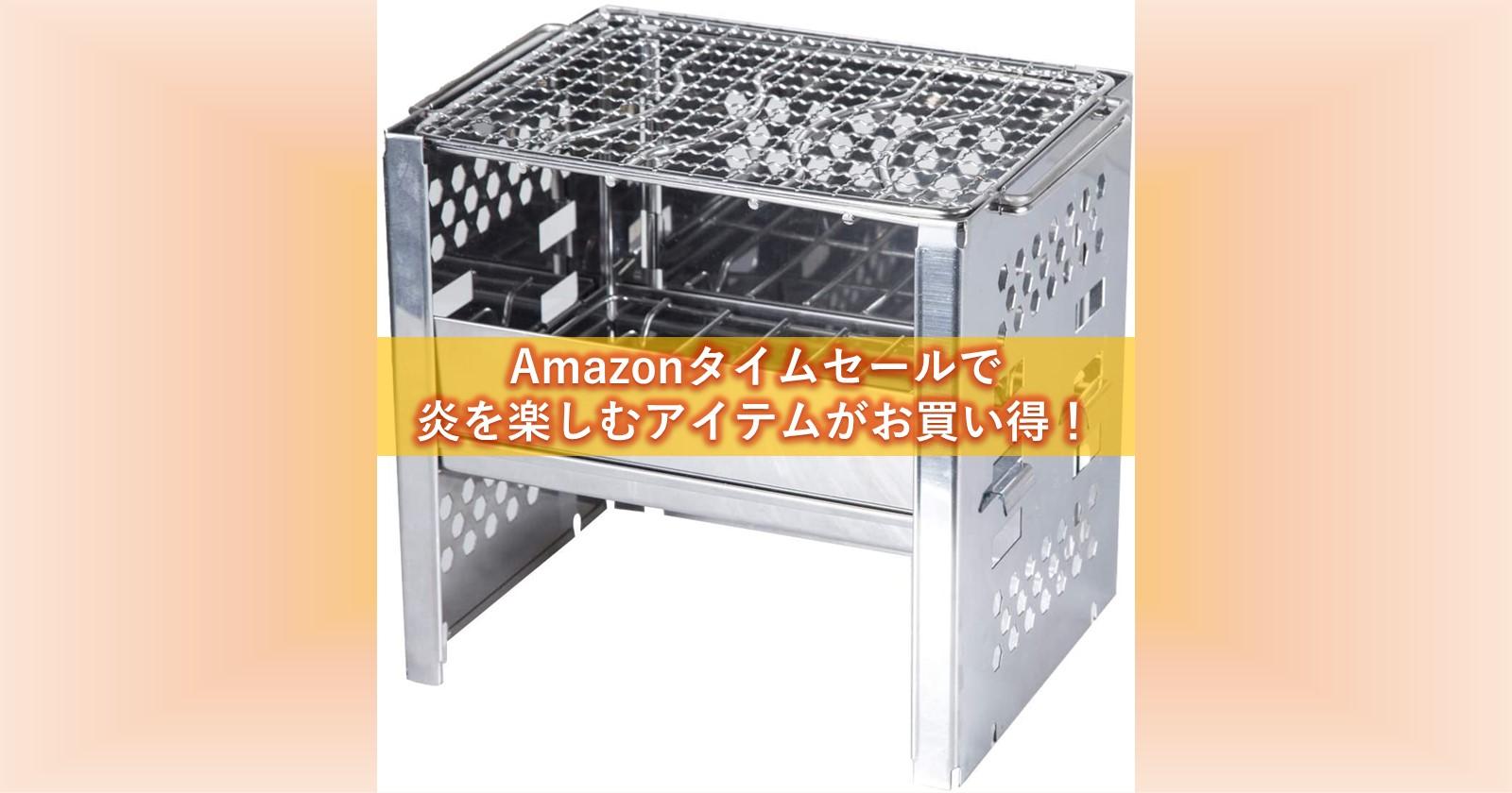 24%オフも!Amazonタイムセールで炎を楽しむアイテムがお買い得!!