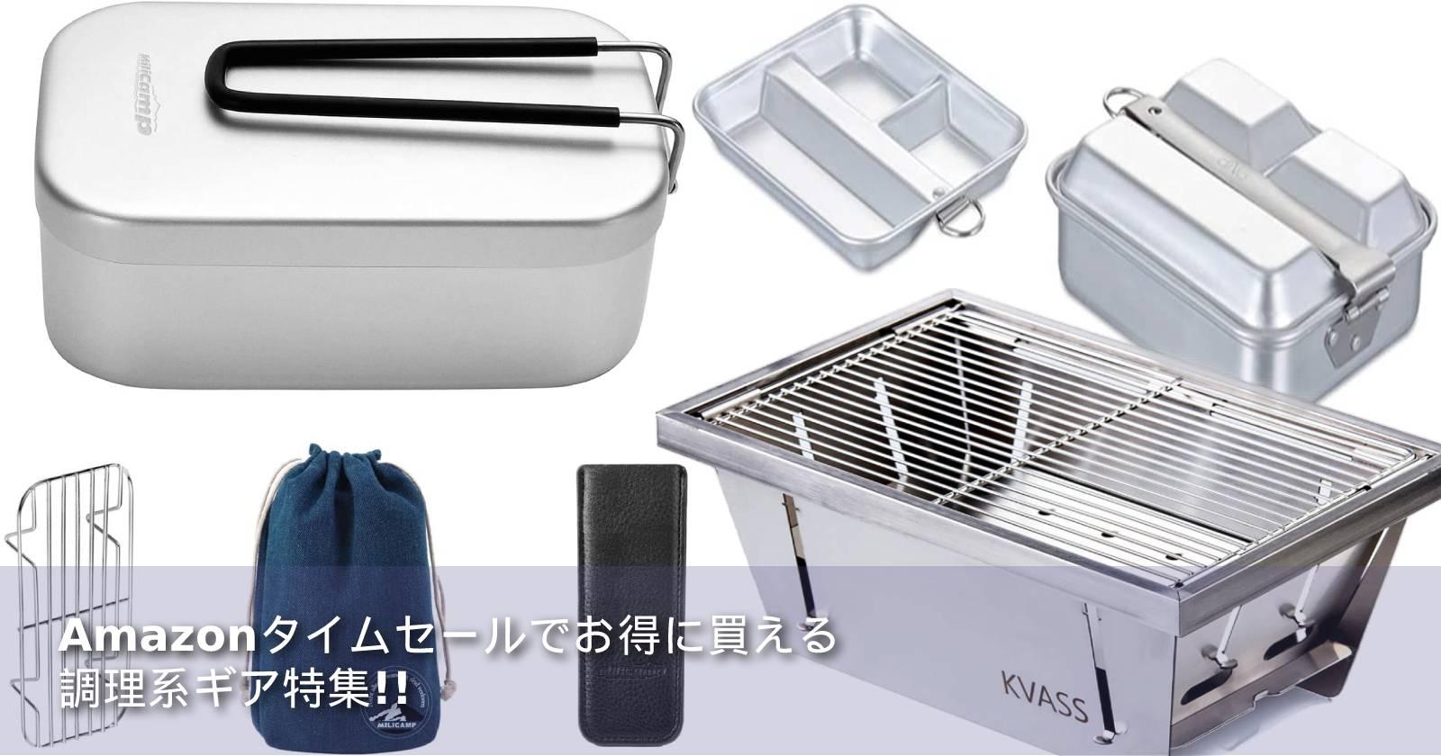Amazonタイムセールでお得に買える調理系ギア特集!