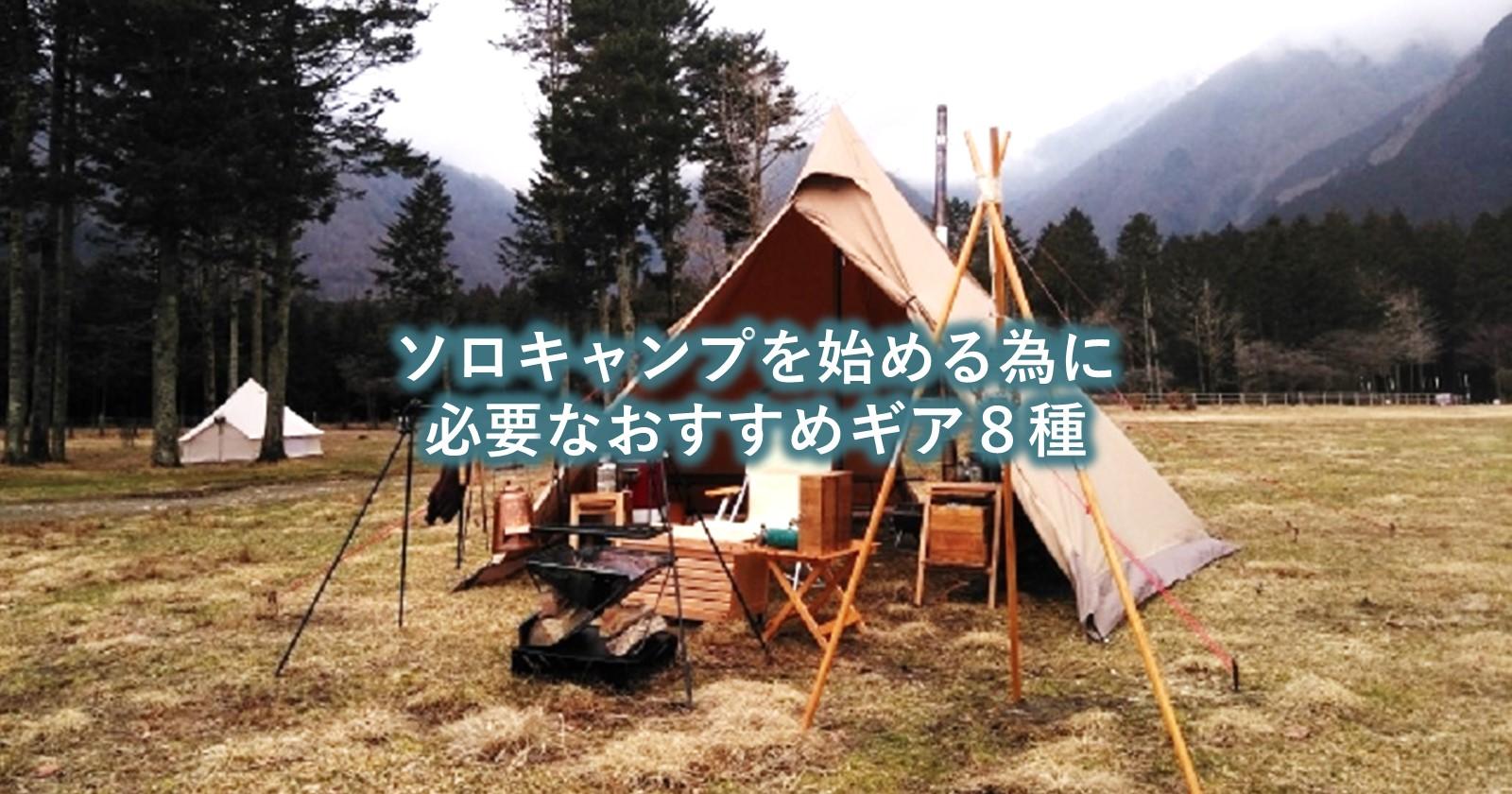 ソロキャンプを始めるために必要なおすすめギア8種