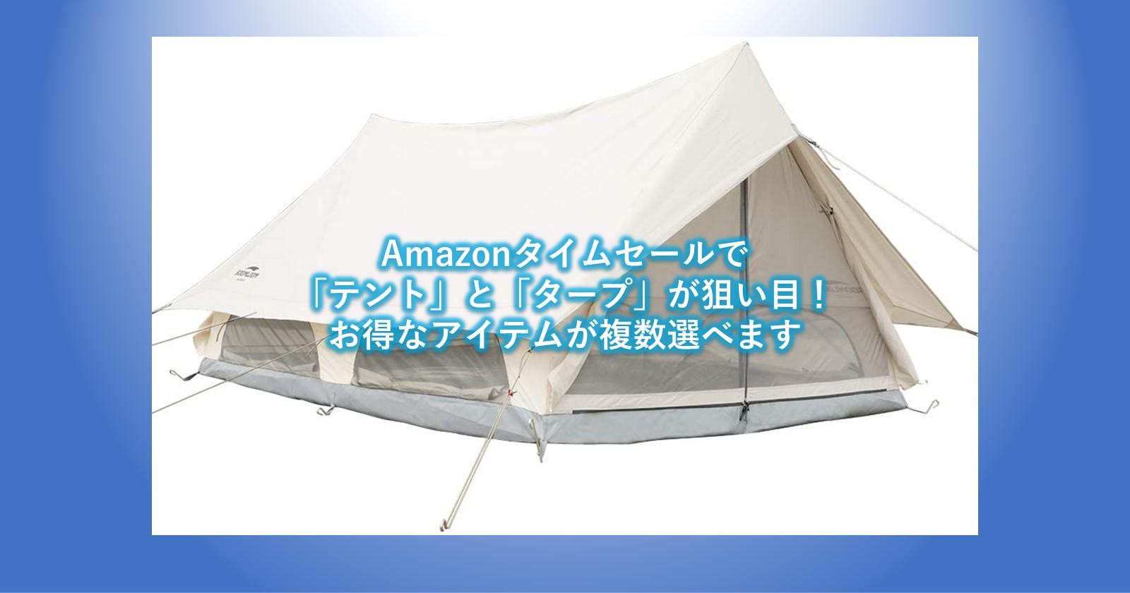 Amazonタイムセールで「テント」と「タープ」が狙い目!お得なアイテムが複数選べます