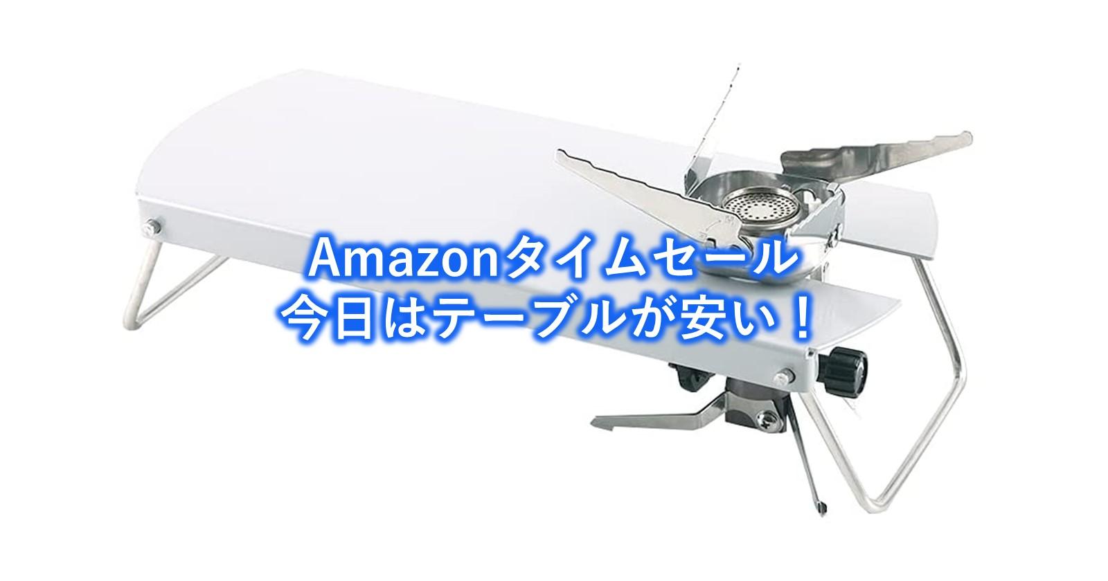 Amazonタイムセールで「テーブル」がお買い得!バーナーと組み合わせて使えるアイテムも安い