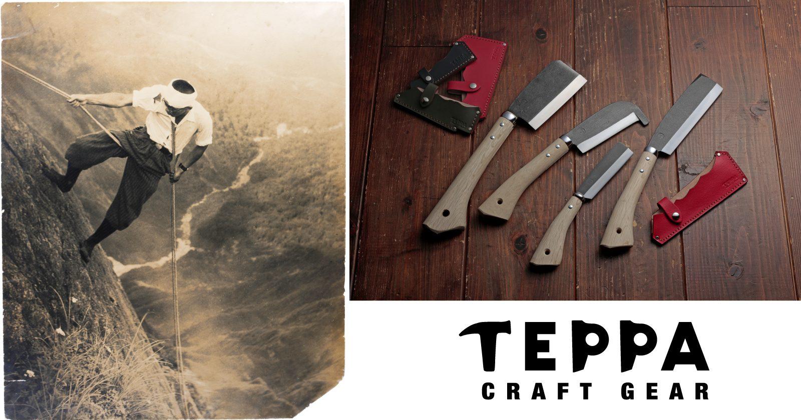 モチヅキ発の新アウトドアブランド「TEPPA」が始動!新潟三条市の職人技が光る鉈シリーズ4種を販売!