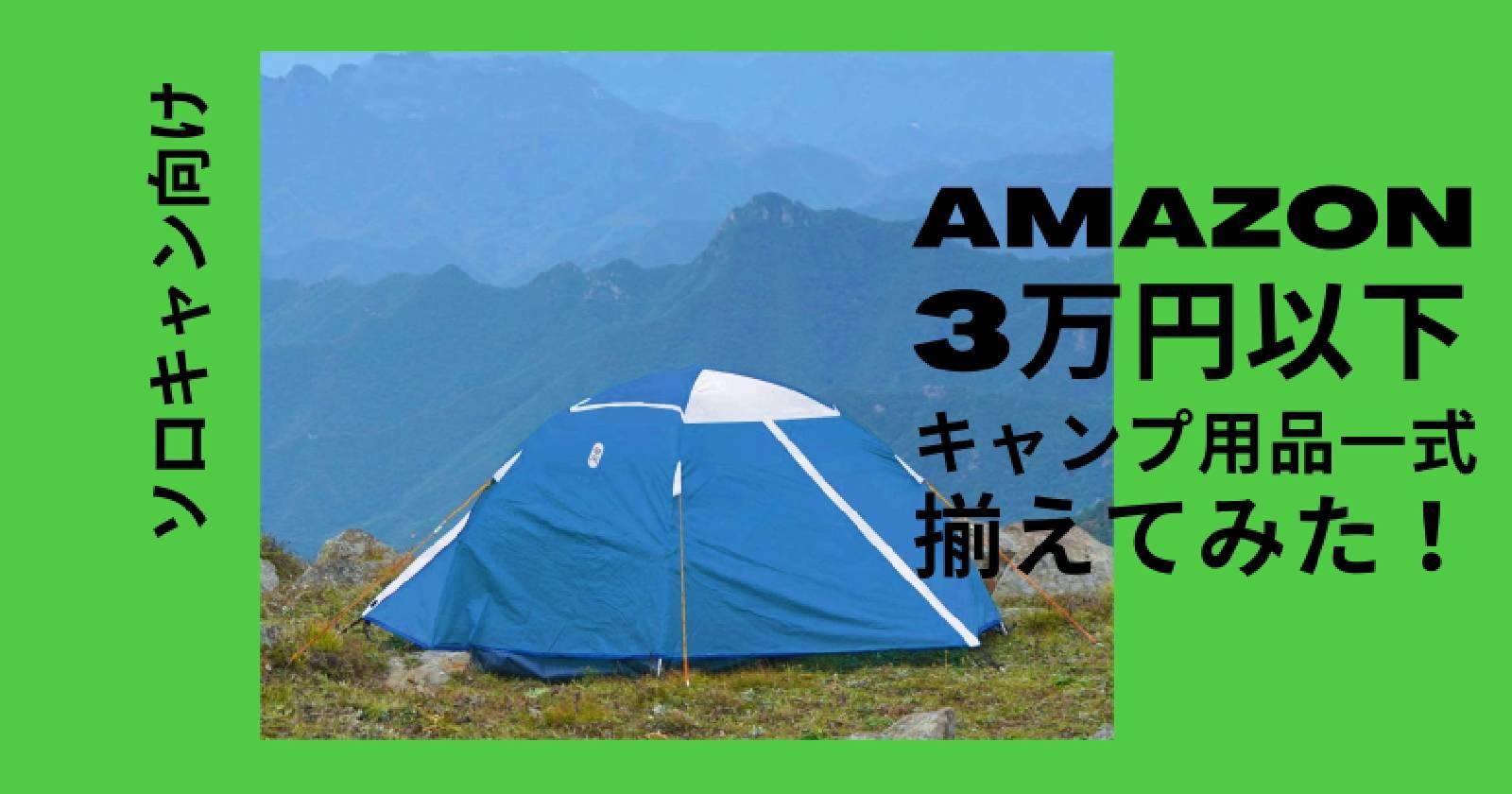 【3万円以下ソロキャン向け】Amazonでお得なキャンプ用品一式揃えてみた!